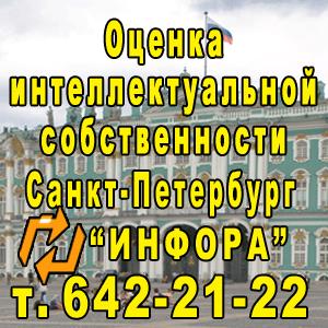 Оценка интеллектуальной собственности в СПб, т. 642-21-22