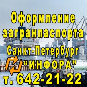 Оформление загранпаспорта в СПб, т. 642-21-22