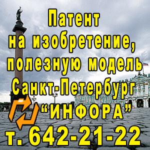 Патент на изобретение, полезную модель в СПб, т. 642-21-22