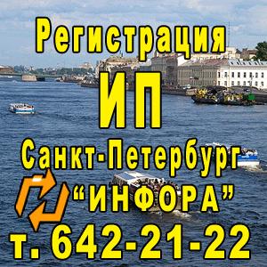 Регистрация ИП в СПб, т. 642-21-22