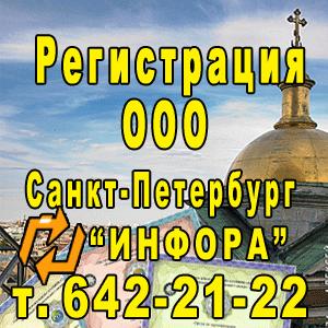 Регистрация ООО в СПб, т. 642-21-22