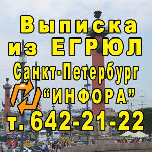 Выписка из ЕГРЮЛ в СПб, т. 642-21-22