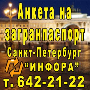 Анкета на загранпаспорт в СПб, т. 642-21-22