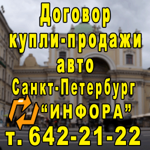 Договор купли-продажи авто в СПб, т. 642-21-22