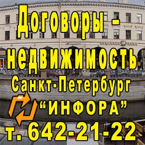 Договоры – недвижимость в СПб, т. 642-21-22