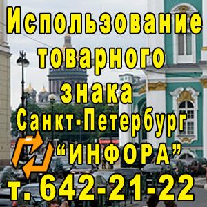 Использование товарного знака в СПб, т. 642-21-22