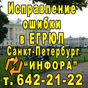 Исправление ошибки в ЕГРЮЛ в СПб, т. 642-21-22
