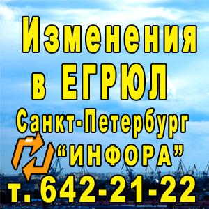 Изменения в ЕГРЮЛ в СПб, т. 642-21-22