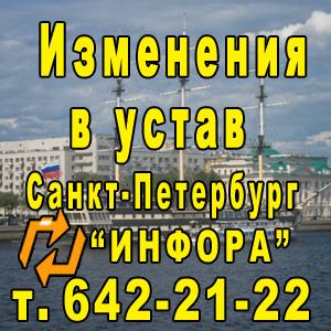 Изменения в устав в СПб, т. 642-21-22