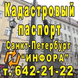 Кадастровый паспорт в СПб, т. 642-21-22