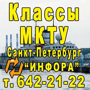 Классы МКТУ в СПб, т. 642-21-22