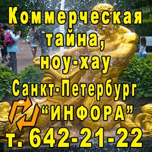 Коммерческая тайна, ноу-хау в СПб, т. 642-21-22