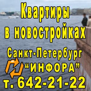 Квартиры в новостройках в СПб, т. 642-21-22