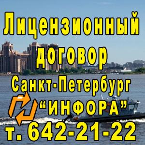 Лицензионный договор в СПб, т. 642-21-22