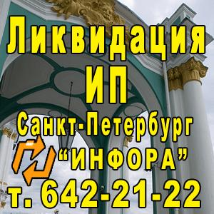 Ликвидация ИП в СПб, т. 642-21-22
