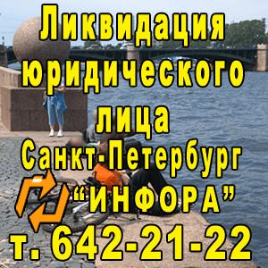Ликвидация юридического лица в СПб, т. 642-21-22