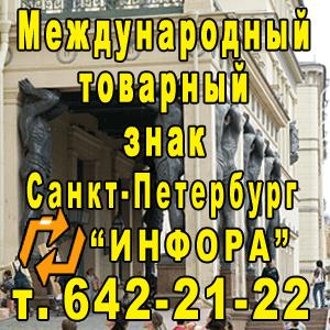 Международный товарный знак в СПб, т. 642-21-22
