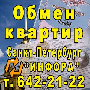 Обмен квартир в СПб, т. 642-21-22