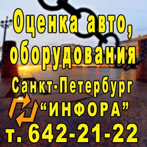 Оценка авто, оборудования в СПб, т. 642-21-22