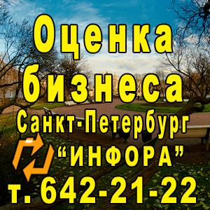 Оценка бизнеса в СПб, т. 642-21-22