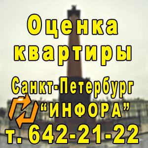 Оценка квартиры в СПб, т. 642-21-22