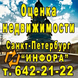 Оценка недвижимости в СПб, т. 642-21-22
