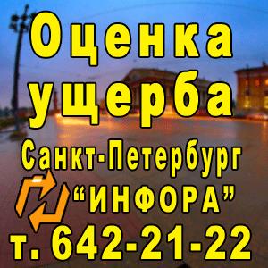 Оценка ущерба в СПб, т. 642-21-22