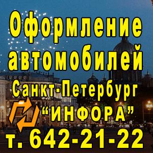 Оформление автомобилей в СПб, т. 642-21-22