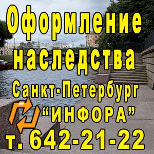 Оформление наследства в СПб, т. 642-21-22