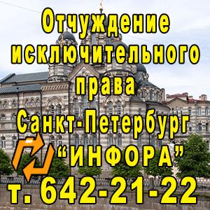 Отчуждение исключительного права в СПб, т. 642-21-22