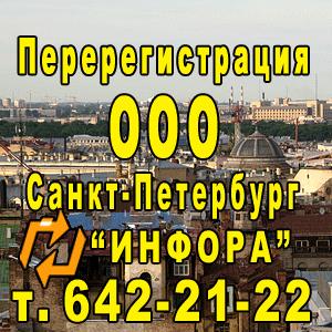 Перерегистрация ООО в СПб, т. 642-21-22