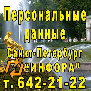 Персональные данные в СПб, т. 642-21-22