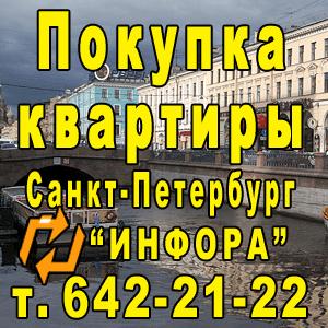 Покупка квартиры в СПб, т. 642-21-22