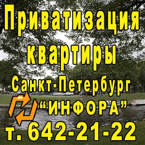 Приватизация квартиры в СПб, т. 642-21-22