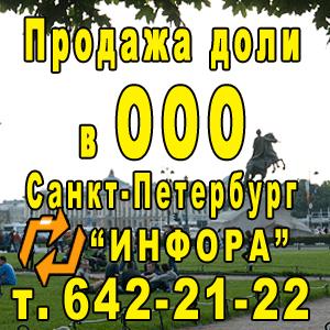 Продажа доли в ООО в СПб, т. 642-21-22