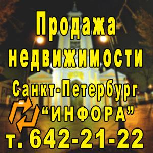 Продажа недвижимости в СПб, т. 642-21-22
