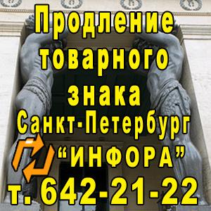 Продление товарного знака в СПб, т. 642-21-22