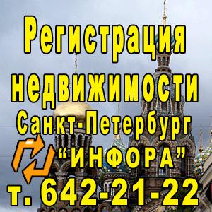 Регистрация НКО в СПб, т. 642-21-22