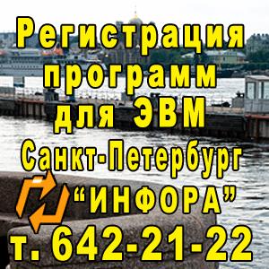 Регистрация программ для ЭВМ в СПб, т. 642-21-22