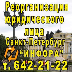 Реорганизация юридического лица в СПб, т. 642-21-22