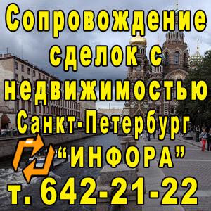 Сопровождение сделок с недвижимостью в СПб, т. 642-21-22