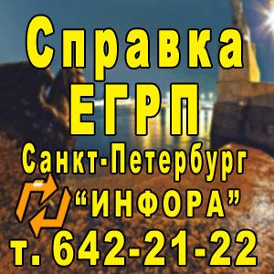 Справка ЕГРП в СПб, т. 642-21-22