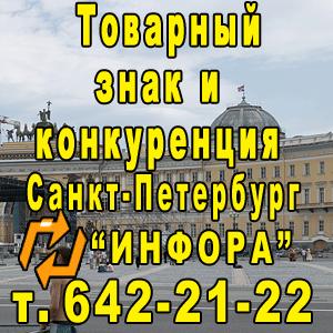Товарный знак и конкуренция в СПб, т. 642-21-22