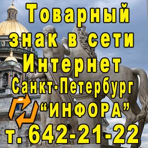 Товарный знак в сети Интернет в СПб, т. 642-21-22