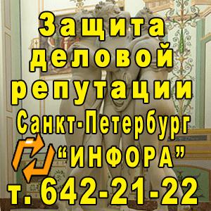 Защита деловой репутации в СПб, т. 642-21-22