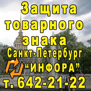 Защита товарного знака в СПб, т. 642-21-22