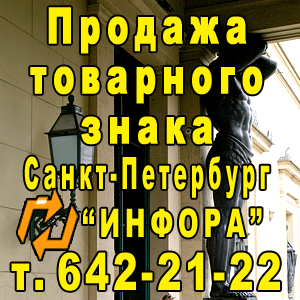 Продажа товарного знака в СПб, т. 642-21-22