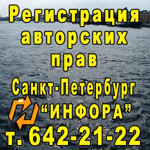 Регистрация авторских прав в СПб, т. 642-21-22